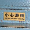 25131 - Popular Funny Engrish Translations - 6