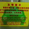 35369 - Popular Funny Engrish Translations - 17