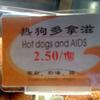 36685 - Popular Funny Engrish Translations - 12
